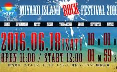 event_miyakoislandrock